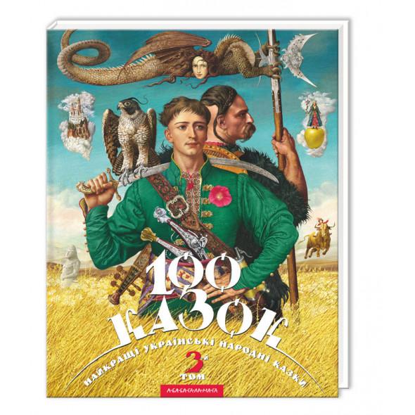 100 казок. 3-й том