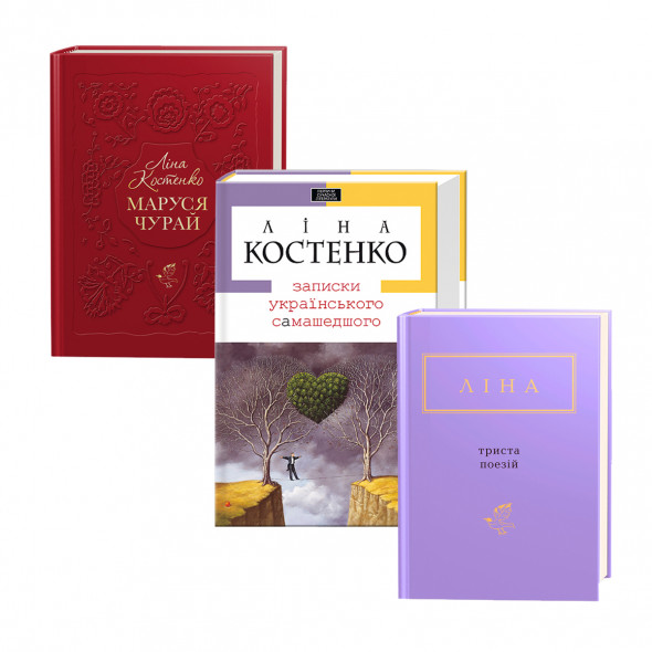 Набір трьох книжок Ліни Костенко