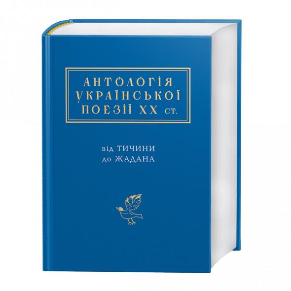 Антологія української поезії ХХ століття