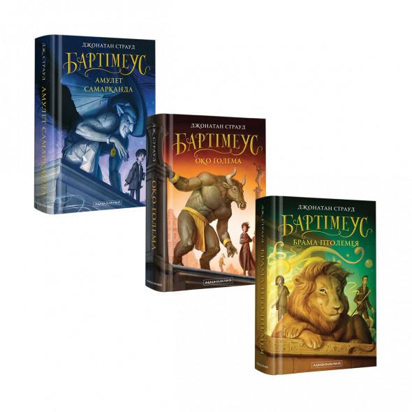 Набір трьох книжок «Бартімеус»