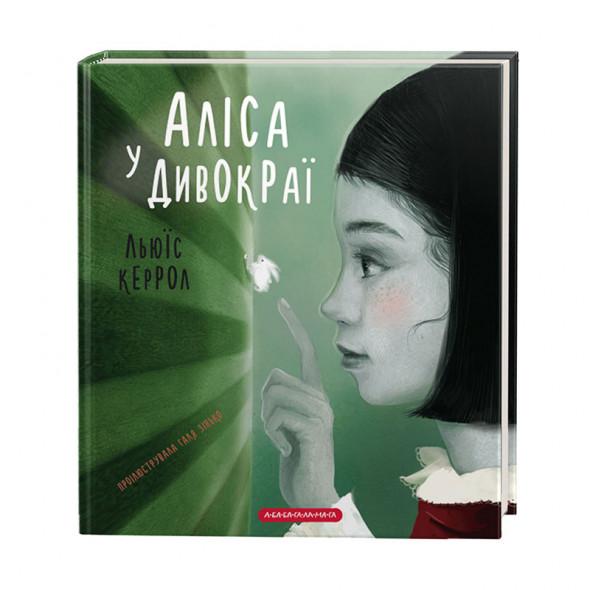 Аліса уДивокраї