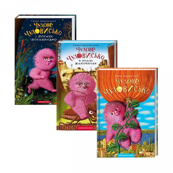 Набір трьох книжок «Чудове чудовисько»