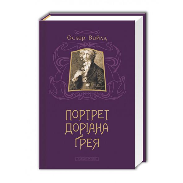 Портрет Доріана Ґрея