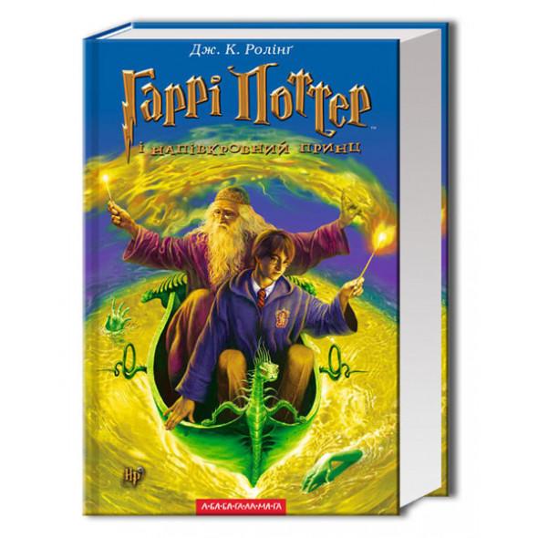 Гаррі Поттер інапівкровний Принц