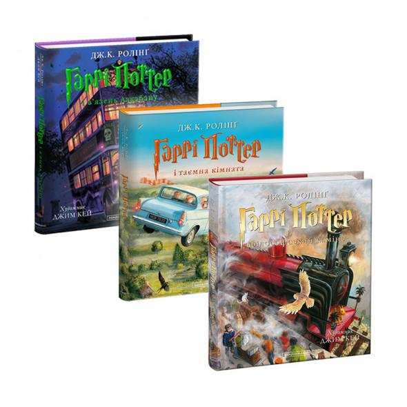 Набір з трьох ілюстрованих томів про Гаррі Поттера