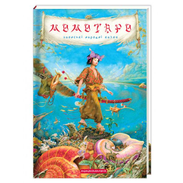 Момотаро таінші японські казки