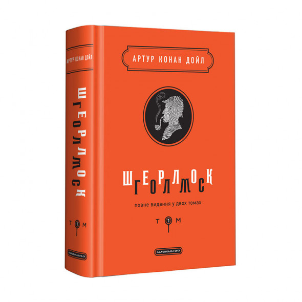 Шерлок Голмс: повне видання удвох томах. Том1