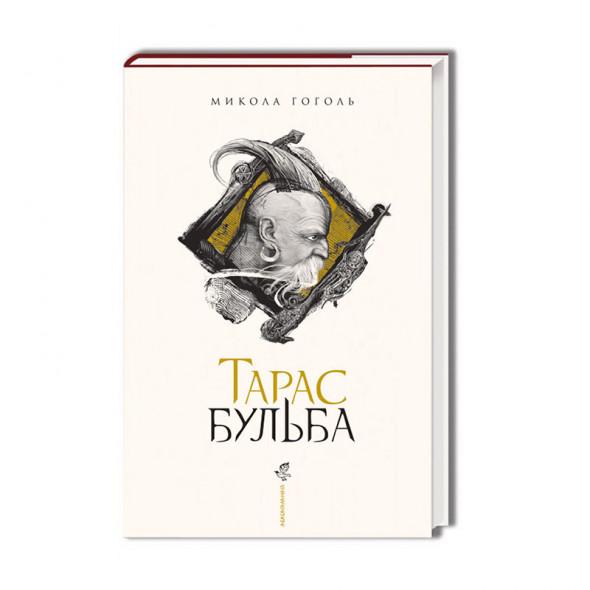 Тарас Бульба (нове ілюстроване видання)