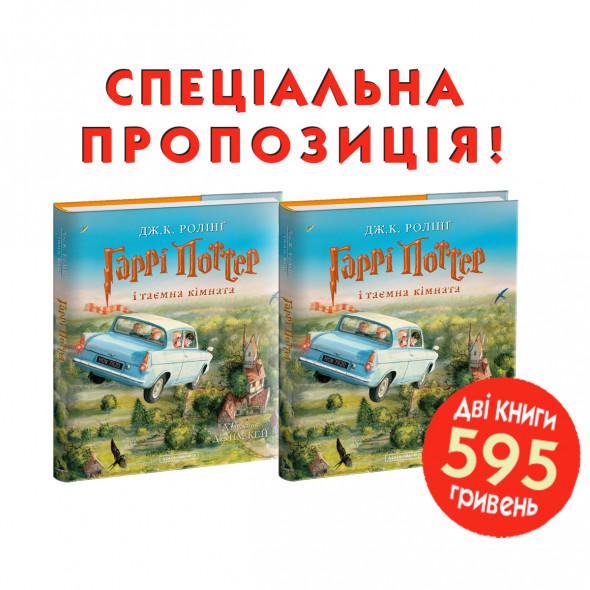Два примірники другої ілюстрованої книги про Гаррі Поттера. Акціо!