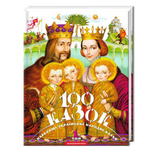 Набіртрьох томів «100казок»