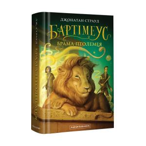 Бартімеус: Брама Птолемея (передпродаж)