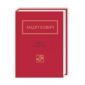 Андрухович: Листи вУкраїну
