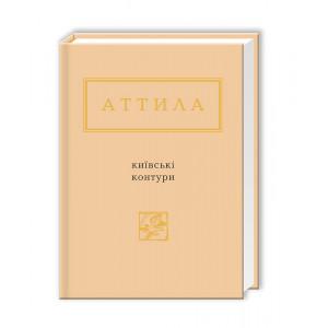 Аттила: Київські контури