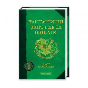 Набір трьох книжок «Гоґвортської бібліотеки»