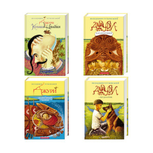 Набір чотирьох книжок «Джури»