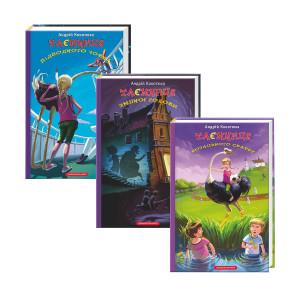 Набір трьох книжок «Таємниця»