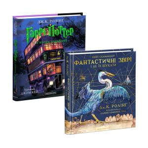 Набір ілюстрованих видань «В'язень Азкабану» та «Фантастичні звірі»