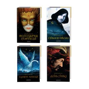 Набір чотирьох книжок Юрія Косача