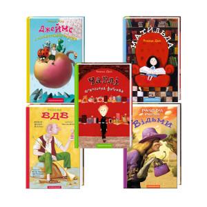 Набір із п'яти книжок Роальда Дала