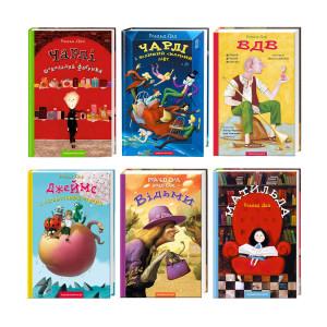 Набір шести книжок Роальда Дала