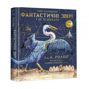 Набір двох ілюстрованих видань «В'язень Азкабану» і «Фантастичні звірі»