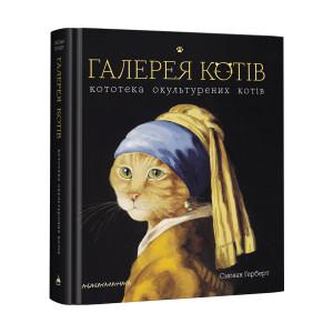 Галерея котів (передпродаж)