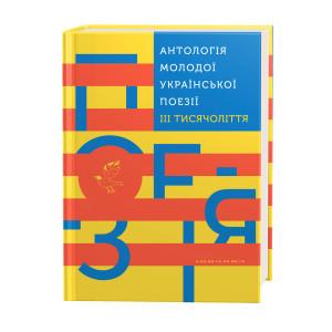 Антологія молодої української поезії IIIтисячоліття