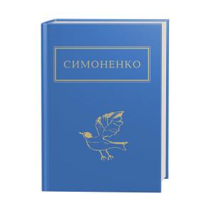 Симоненко: Задивляюсь у твої зіниці