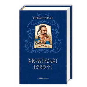 Микола Гоголь. Українські повісті. Найкращі переклади
