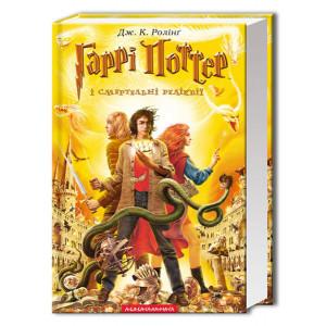 Гаррі Поттер іСмертельні реліквії