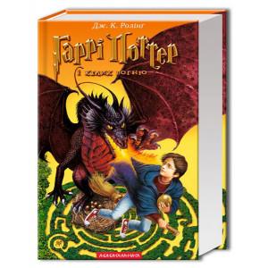 Гаррі Поттер ікелих вогню