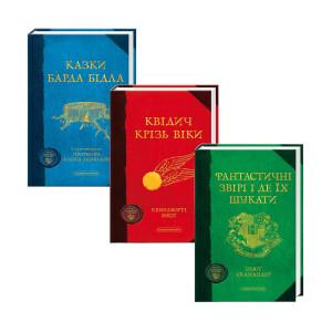 Набір із трьох книжок «Гоґвортської бібліотеки»