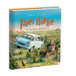 Гаррі Поттер ітаємна кімната. Велике ілюстроване видання