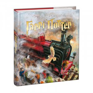 Набір трьох ілюстрованих томів про Гаррі Поттера