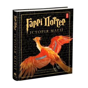 Гаррі Поттер: Історія магії. Велике ілюстроване видання