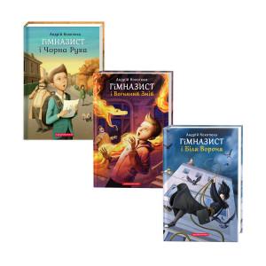 Набір трьох книжок «Гімназист» (передпродаж)