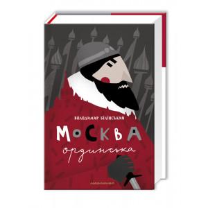 Москва ординська (XIII–XVIстоліття). Історичне дослідження