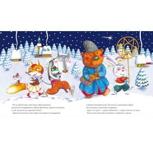 Різдвяна рукавичка