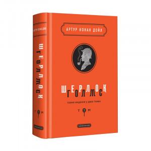 Шерлок Голмс: повне видання у двох томах  (попередній продаж)