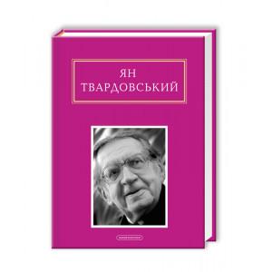 Ян Твардовський: Інша молитва