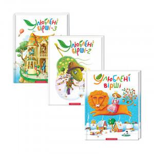 Набір трьох томів «Улюблених віршів»