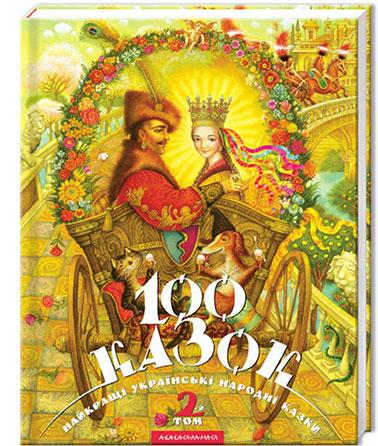 100 казок. Том другий